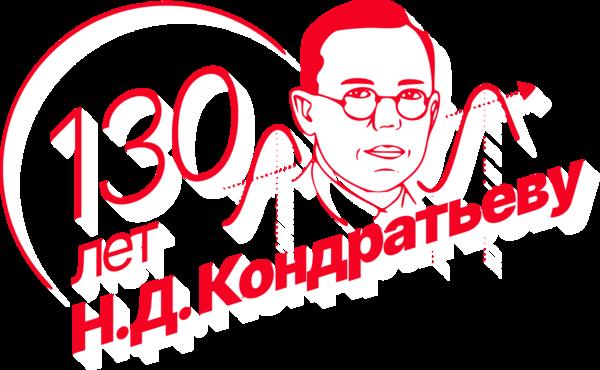 130 лет Н.Д.Кондратьеву (1892 – 1938)